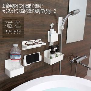 東和産業 磁着SQ バススマートフォンホルダー 39200 収納磁石 浴室 お風呂 シンプル 壁面収納 4901983392006|concier|02