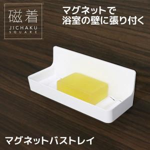 東和産業 磁着SQ マグネットバストレイ 39206 収納磁石 浴室 お風呂 シンプル 壁面収納 4...