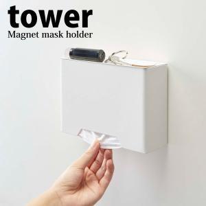 tower ◎◎★山崎実業 マグネットマスクホルダー タワー ホワイト yamazaki マスクケース 収納 壁面 玄関 磁石 concier