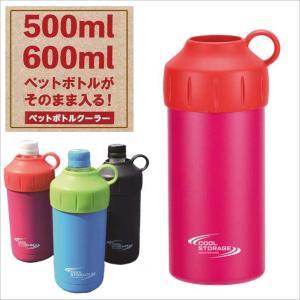 パール金属 クールストレージ ペットボトルクーラー500・600ml兼用 (ピンク) D-6482 ...
