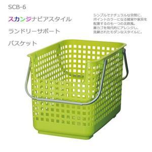 吉川国工業所 Like-itスカンジナビアスタイル ランドリーサポートバスケット グリーン SCB-6 洗濯 洗濯用品 キッチン ランドリーの商品画像|ナビ