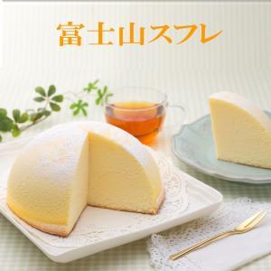 【送料無料】富士山スフレ 富士ブランド認定品 チーズズコット|conditorei-toyodo