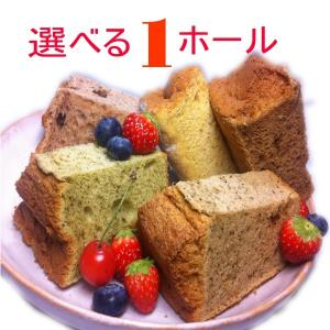 シフォンケーキ 18cm しっとりふわふわ スイーツ 富士山の恵み お中元 自宅用 conditorei-toyodo