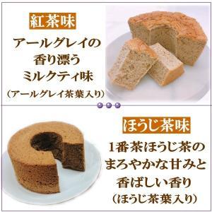 【送料無料/税込】選べる2つのシフォンケーキ|conditorei-toyodo|11