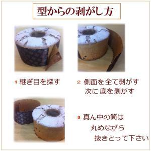 【送料無料/税込】選べる2つのシフォンケーキ|conditorei-toyodo|12