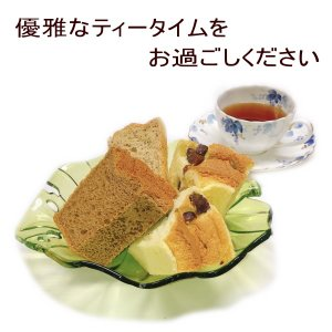 【送料無料/税込】選べる2つのシフォンケーキ|conditorei-toyodo|05