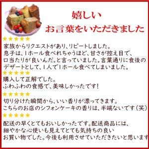 【送料無料/税込】選べる2つのシフォンケーキ|conditorei-toyodo|07