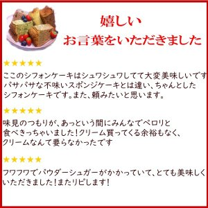 【送料無料/税込】選べる2つのシフォンケーキ|conditorei-toyodo|08