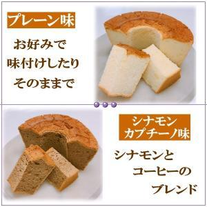 【送料無料/税込】選べる2つのシフォンケーキ|conditorei-toyodo|09