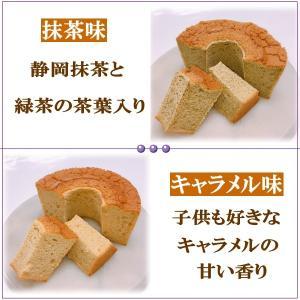 【送料無料/税込】選べる2つのシフォンケーキ|conditorei-toyodo|10