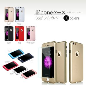 iPhone6s ケース ガラスフィルム付き 全面保護 360度 フルカバー iPhone6 iPhoneSE iPhone5 iPhone5s 液晶 保護|confianceshop