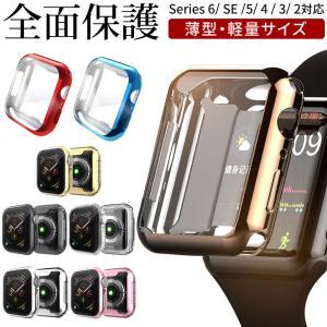 Apple watch カバー series5 series2 series3 series4 アップルウォッチ ケース ベルト 全面保護仕様 耐衝撃 ケース アップルウォッチカバー