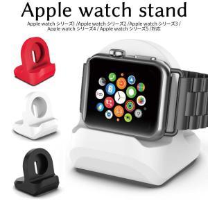 アップルウォッチ applewatch 充電器 充電 スタンド シリコン アクセサリー 純正ケーブル 対応 Series 6 SE 5 4 40mm 44mm & Series 3 2 1 38mm 42mm 対応|confianceshop