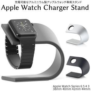 アップルウォッチ 充電器 充電スタンド applewatch アルミニウム 38mm 40mm 42mm 44mm Series 6 5 4 3|confianceshop