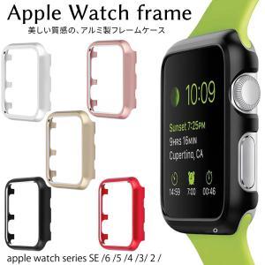 アップルウォッチ apple watch カバー アルミ フレーム 6 se series SE 6 44mm 40mm series 6 42mm 38mm series 2 series 3 series 4 5 ケース|confianceshop