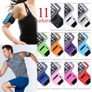 アームバンド 豊富な11カラー ランニング ジョギング ジム ウォーキング トレーニング スポーツ スマホ スマートフォン ケース iPhone6s 各種スマホ対応|confianceshop