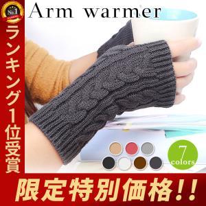 アームウォーマー レディース スマホ対応 手袋 冬 指切り 指無し スマホ手袋 グローブ 暖かい 防寒 リブ ニット 冷え対|confianceshop