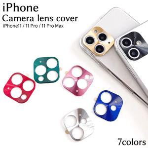 iPhone11 iPhone11Pro カメラレンズ カバー カメラレンズ保護 iPhone11Pro iPhone11ProMax confianceshop