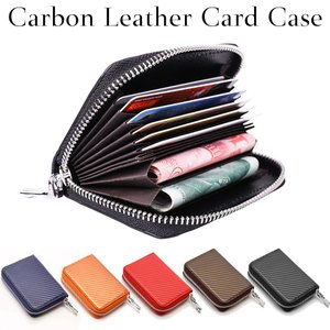 カードケース 本革 カード入れ カーボンレザー 大容量 メンズ レディース 名刺入れ  じゃばらタイプ|confianceshop
