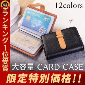 カードケース レディース メンズ 大容量 icカードケース クレジットカードケース ポイントカード カードホルダー|confianceshop