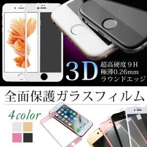 全面保護ガラスフィルム カラフル iPhoneX iPhone8 iPhone7 iPhone6s 保護フィルム iPhone6s フィルム ガラス 強化ガラス 9H フィルム 液晶保護