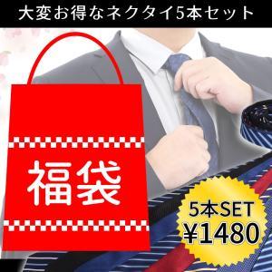 福袋 2019 ネクタイ5本セット 40タイプ レギュラータイ メンズ 紳士 フォーマル スーツ ビジネス カジュアル いい買物の日|confianceshop