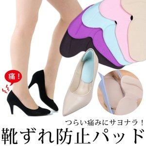 靴擦れ防止パッド かかと用 2枚入り(一足分) 踵 ヒール T字型 足の痛みに|confianceshop