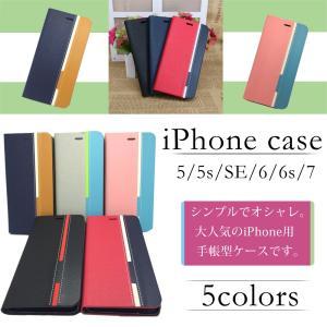 iPhone7ケース 手帳型 6,6s,SE,5s,5対応 カラフルなライン入りケース アイフォン7ケース|confianceshop
