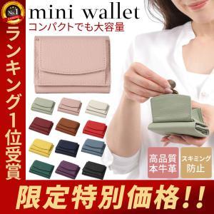 ミニ財布 レディース 本革 プチプラ 使いやすい ミニウォレット 革 三つ折り財布 三つ折 財布 コンパクト 小さめ 人気|confianceshop