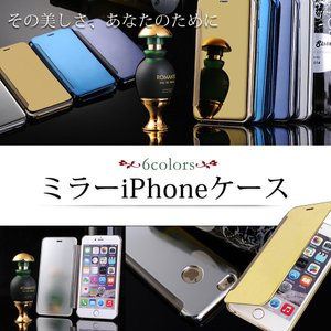 iPhone7ケース ミラー手帳型 iPhone6s iPhoneSE iPhone6 iPhone5s 鏡面 ケースがミラーに|confianceshop