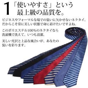 ネクタイ 選べる40タイプ レギュラータイ メ...の詳細画像2
