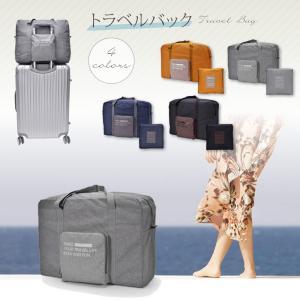 折りたたみバッグ ボストンバッグ キャリーオンバッグ トラベルバッグ スーツケース対応 キャリーに通せる多機能 折りたたみバック|confianceshop
