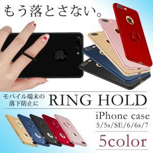 iPhoneX ケース シンプルリング リング付きケース iPhone7 iPhone 6s iPhoneSE iPhone5s iPhone5 スマホケース リングスマホ リング アイフォンケース|confianceshop