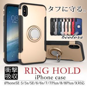 iPhoneX ケース リング付き 落下防止 スマホケース iPhone8 iPhone7 iPhoneSE iPhone 6s iPhone5s iPhone5 リング アイフォンケース|confianceshop