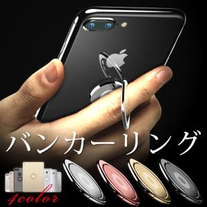 バンカーリング 薄型 スマホリング ホールドリング メタリック iPhone 全機種対応 スマホスタンド リング Xperia Galaxy ARROWS HUAWEI SAMURAI