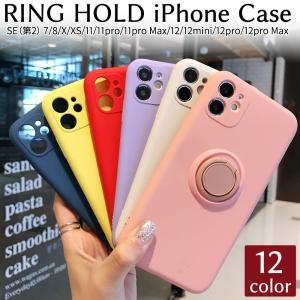 iPhone12 ケース iphone12 mini カバー リング付き アイフォン12 iPhone SE iphone se iphone11 iPhone8 iPhone7 confianceshop