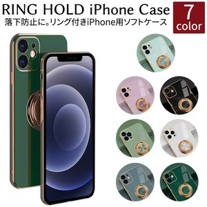 iPhone SE2 ケース リング付き iPhone 11 iPhone12 12pro 12mini iPhone8 iPhone SE iPhone7 ケース スマホケース おしゃれ アイフォンケース スマホケース confianceshop