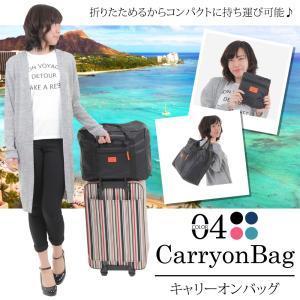 折りたたみバッグ トラベルバッグ 旅行バッグ 折りたたみバック キャリーに通せる多機能  キャリーケース 旅行カバン 旅行バック|confianceshop