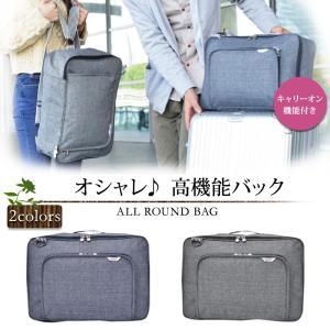 ボストンバッグ スーツケースに乗せられる リュック、ショルダーバッグになる3WAYバッグ|confianceshop