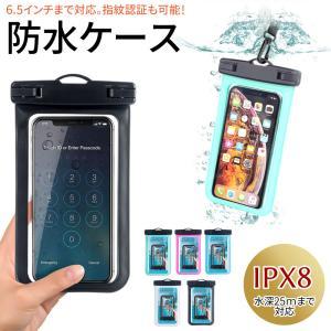 防水ケース iphone スマホ IPX8防水 6.5インチ以下機種対応 指紋/Face ID認証 ネックストラップ付き confianceshop