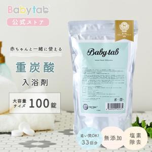 公式 中性 重炭酸入浴剤 ベビタブ 100錠 Babytab 赤ちゃん ベビー 入浴剤 沐浴剤 ベビ...