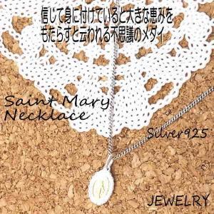 聖母マリア像 メダイ ネックレス シンプル シルバー925 喜平 チェーン メンズ レディース 送料無料|coniglio