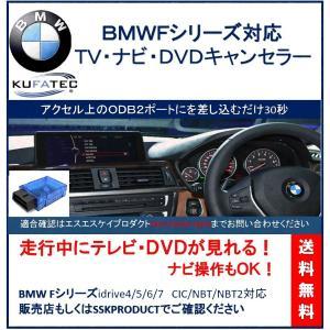 KUFATEC BMW Fシリーズ 専用 TVキャンセラー ナビも可 走行中にテレビが見れる ODB...