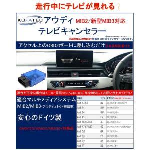 KUFATEC アウディ AUDI A3 S3 (8V) TVキャンセラー テレビキャンセラー/ナビ...