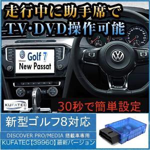 KUFATEC 新型 ゴルフ7.5 TVキャンセラー ナビも可  OBD 走行中にテレビが見れる【K...