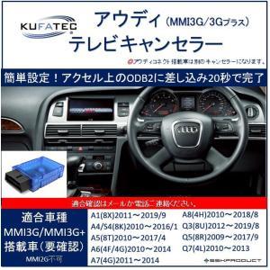 KUFATEC アウディ Audi TVキャンセラー MMI3G MMI3G+ OBD 走行中にテレ...