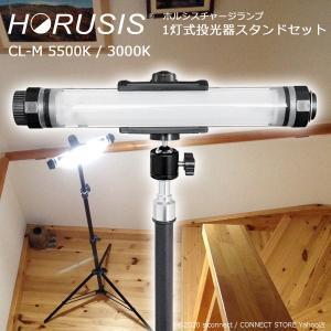 投光器 コードレス 照明 LED【HORUSIS CHARGE LAMP CL-M 1灯式投光器スタンドセット】ホルシス チャージランプ 完全防水 IP68|connect-store