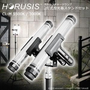 作業灯 照明 LED 撮影用ライト【HORUSIS CHARGE LAMP CL-M 2灯式投光器スタンドセット】ホルシス チャージランプ 完全防水 IP68|connect-store