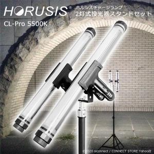 充電式 投光器 照明 作業灯【HORUSIS CHARGE LAMP CL-Pro 5500K 2灯式投光器スタンドセット】ホルシス チャージランプ 完全防水 IP68 リモコン操作可能|connect-store