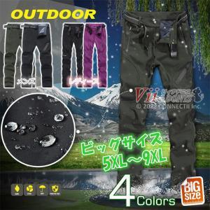 アウトドアパンツ ビッグサイズ トレッキングパンツ 登山用パンツ メンズ ワークパンツ 自転車パンツ...